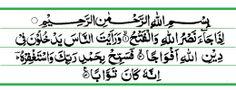 "Surah Al Falaq and An naas. Understand the Quran. The two Surahs are called ""Al-Mu'awwadhatayn,"" the two cries for refuge & protection. Al Quran English, Quran With English Translation, Quran Surah, Islam Quran, Islamic Prayer, Islamic Quotes, Islamic Teachings, Islamic Dua, Coran Islam"