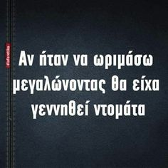 Funny Greek Quotes, Bad Humor, Bring Me To Life, Color Psychology, Funny Facts, Letter Board, Jokes, Cards Against Humanity, Lol
