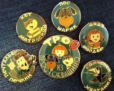 Значки СССР,советский мультфильм,Трое из Простоквашино,советские мультфильмы,1980.Старинные значок,значок Коллекция,набор из 6 штук.