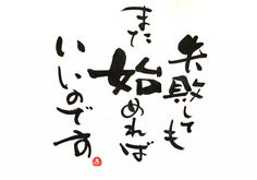 """筆文字""で応援!!『人生に息吹を与えるあなただけの言葉』 Wise Quotes, Inspirational Quotes, Japanese Quotes, Self Realization, Happy Words, Magic Words, Self Control, Good Vibes, Philosophy"