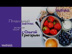 Правильный завтрак: экспертная сессия с Ольгой Григорьян