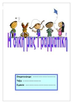 H δικη μου γραμματικη α β Learn Greek, Classroom Decor, Special Education, Elementary Schools, Grammar, Comics, Learning, Kids, Taxi