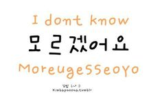 Kimbap Noona's Korean Lessons :), Pronun: mo-ruh-ges-soh-yo another of the many. Korean Slang, Korean Phrases, Korean Quotes, Hangul Alphabet, Korean Alphabet, Korean Words Learning, Korean Language Learning, How To Speak Korean, Learn Korean