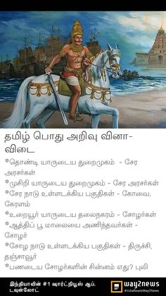 Tamil Language, General Knowledge Facts, Interesting Facts, Vocabulary, Fun Facts, Life Quotes, Notes, Activities, History