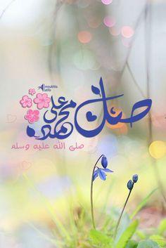 تصميم :  صل على محمد صلى الله عليه وسلم