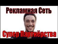 ➔Как Стать Супер Партнёром◄ - YouTube