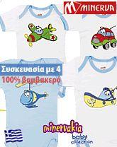 Παιδικά Εφηβικά Εσώρουχα & Βρεφικά Κορμάκια Underwear, Disney, Kids, Clothes, Bebe, Young Children, Outfits, Boys, Clothing