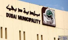 بلدية دبي تطلق خدمة ذكية لشراء إصداراتها العلمية - صوت الأمارات | Emirates Voice | Emirates Today (سخرية) (بيان صحفي) (مدونة)
