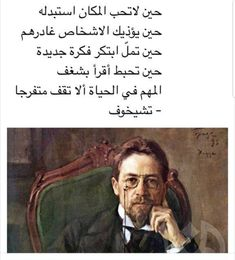 Arabic Poetry, Arabic Words, Arabic Quotes, Wise Qoutes, Funny Quotes, Arabic Typing, Citations Arabes, Motivational Phrases, Learning Arabic