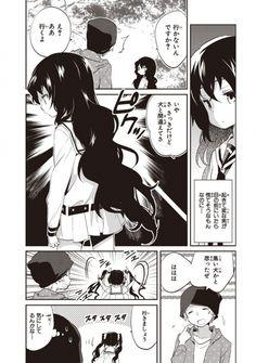 電撃コミック試し読み|あまりまわり(1)(10ページ-11ページ)