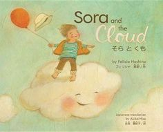 A young boy climbs up a tree and into a waiting cloud, which takes him on a whirling adventure in the sky.