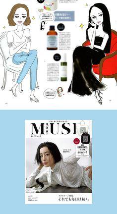 illustration by Akiko Hiramatsu Magazine, Illustration, Movies, Movie Posters, Beauty, Art, Art Background, Films, Film Poster