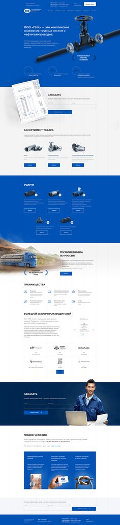 Landing page for industrial company