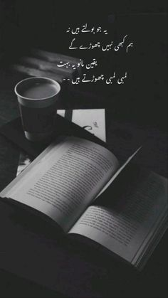 Urdu Funny Poetry, Poetry Quotes In Urdu, Urdu Quotes, Qoutes, Jokes Quotes, Funny Quotes, Emotional Poetry, Poetry Feelings, Inspirational Quotes In Urdu