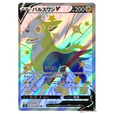 Pokemon 2020 S4a Shiny Star V Boltund V Shiny Secret Rare Holo Card #313/190