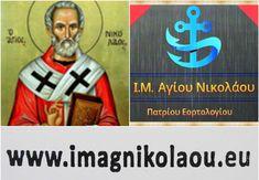 Blog Ιεράς Μονής Αγίου Νικολάου Πατρίου Εορτολογίου - Γέρακα Αττικής , Φτελιάς 19-21 . Broadway, Blog, Blogging