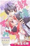 Read Gekijou Komoriuta manga Online,From CoyoMoose: Kogure is a normal high-school girl who loves shoujo manga and food. She wants to fall in love, however there is one big problem - she's terrified of real guys. Then, one day, she runs into her ideal guy, and he's real!