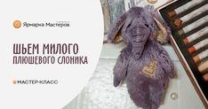 Шьем милого плюшевого слоника: публикации и мастер-классы – Ярмарка Мастеров