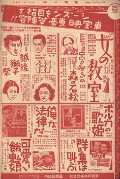 1939 Japanese Graphic Design, Vintage Graphic Design, Graphic Design Posters, Retro Design, Graphic Design Illustration, Graphic Design Inspiration, Aesthetic Japan, Japanese Aesthetic, Vintage Prints