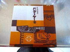 長崎堂のバターケーキはTVにも出た広島銘菓。懐かしい味!(広島市中区) - 福山・備後INFORMATION