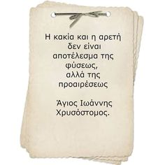 Orthodox Icons, Faith, Quotes, Quotations, Loyalty, Quote, Shut Up Quotes, Believe, Religion