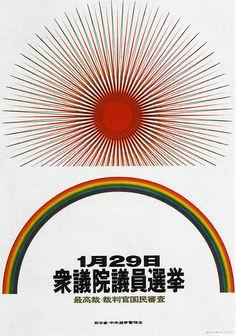 Election Poster, 1967 Design by Yusaku Kamekura Japanese Graphic Design, Vintage Graphic Design, Graphic Prints, Poster Prints, Posters, Japanese Typography, Asian Design, Poster Layout, Letterpress Printing