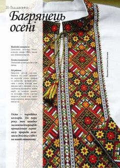 exclusive autumn ideas you might be interested in: openwork embroidery, men's and women's embroidered shirts (vyshyvanka) with cross stitch and hemstitch patterns, a collection of bright and colorful pillows, table napkins, geometric motifs for a modern dress design. The video with lots of great pics is here https://www.youtube.com/watch?v=qumuwcAa8mI. There are even more videos on embrodiery nad cross sticth designs. Source: http://dianaplus.eu/ukrainian-embroidery-issue-2010-p-6619.html