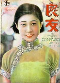 By late 1920s to mid 1930s, experimental Shanghai women wore see-through qipaos made out of diaphanous gauze fabric, as shown on a Youth Companion Magazine cover.