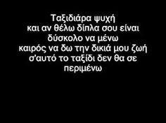 Αγγελάκας Song Lyrics, Greek, Poetry, Cards Against Humanity, Songs, Music, Quotes, Tumblr, Photography