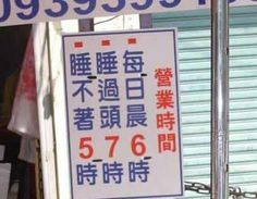 Funny Signage : Opening Hours: Daily 6am, 7am if overslept, 5am if I can't sleep!  營業時間相當有原則的老闆