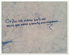 Image in Greek quotes❤ collection by zoe. Best Quotes, Funny Quotes, Life Quotes, Graffiti Quotes, Ps I Love You, Important Quotes, Funny Greek, Unique Words, Word Out