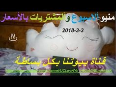 مـنيو ألأسـبوع و ألمـشتريات// بالأسـعار , 3-3-2018 , قـناة بـيـو تـنـا ب...