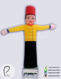 ท่อผ้าตุ๊กตา ตุ๊กตามือโบก ตุ๊กตาเป่าลม ตุ๊กตาพองลม ท่อผ้าเป่าลม สกายทูป สกายแดนซ์ สอบถามรายละเอียดเพิ่มเติม  Tel : 098-9855332  Line ID : balloonprothai  IG : Balloonprothai  FB : https://www.facebook.com/balloonprothai/