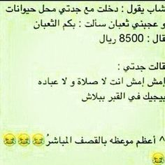 DesertRose. ... FUNNY Arabic Memes, Arabic Funny, Funny Arabic Quotes, Funny Quotes, Life Quotes, Funny Phrases, Jokes Quotes, Funny Picture Jokes, Funny Pictures