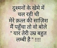 Insightful Quotes, True Quotes, Inspirational Quotes, Motivational Quotes, Deep Words, True Words, Cute Romantic Quotes, Indian Quotes, Whatsapp Wallpaper