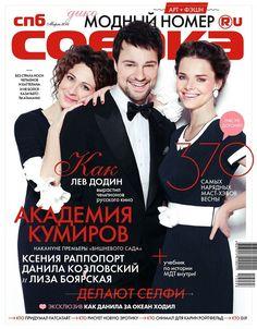 СОБАКА СПБ (с Ксенией Раппопорт и Данилой Козловским) март 2014