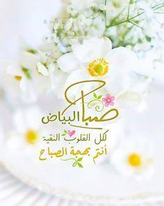 Pin By Ali علي On صباح الخير Good Morning Good Morning Flowers Good Morning Roses Good Morning Photos