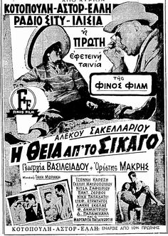 Greece Pictures, Old Pictures, Vintage Advertising Posters, Vintage Advertisements, Cinema Posters, Movie Posters, I Gen, Old Toys, Old Movies