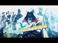 Тайны Мирового Порядка - ч.21: Рыцари Тамплиеры