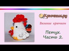 Как связать петуха крючком. Часть 2 (Crochet. Chicken. Part 2) - YouTube All Free Crochet, Diy Crochet, Crochet Toys, Crochet Chicken, Sock Dolls, Cute Stuffed Animals, Easter Crochet, Crochet Videos, Kirigami