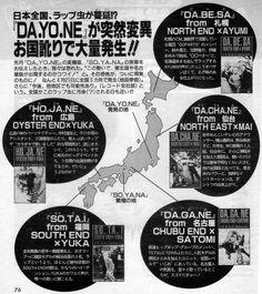 1994 EAST END × YURI /DA.YO.NE