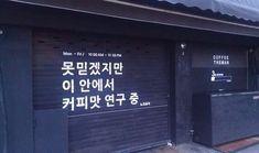 울산•부산인테리어 티디컴퍼니/ 눈길을 사로잡는 외관인테리어*건물 파사드 exterior : 네이버 블로그 Menu Signage, Wayfinding Signage, Cafe Design, Sign Design, Outdoor Signage, Café Bar, Typography Layout, Japanese Interior, Floor Patterns