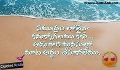 Telugu Girls Feelings Quotes images | QuotesAdda.com | Telugu Quotes | Tamil Quotes | Hindi Quotes |