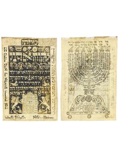 An Important Early Shiviti, Central Europe: 1698 | Lot | Sotheby's