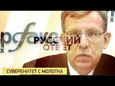 Путин отверг предложение Кудрина уступить Западу [Русский ответ]