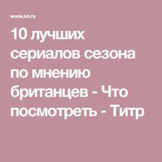 10лучших сериалов сезона помнению британцев - Что посмотреть - Титр