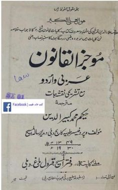 Free Books Online, Free Pdf Books, Books To Read Online, Free Ebooks, Magick Book, Punjabi Poetry, Medicine Book, Urdu Words, Islamic Pictures
