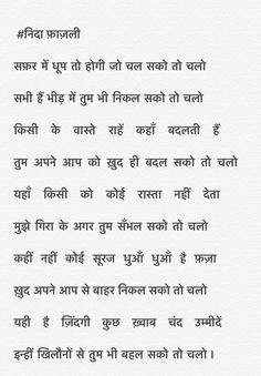 poem on communal harmony