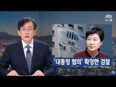 JTBC, 박근혜의 '뇌물혐의 그리고 직권남용 논란'에 직격탄을 날리다!!!