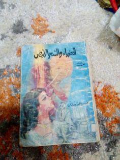 The virgin and the white hair#Ahsan Abd El Kodos ❤
